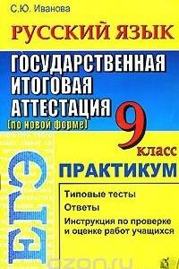 ЕГЭ. Русский язык. 9 класс. Государственная итоговая аттестация
