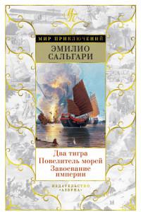 Два тигра. Повелитель морей. Завоевание империи (иллюстр. А. делла Валле)