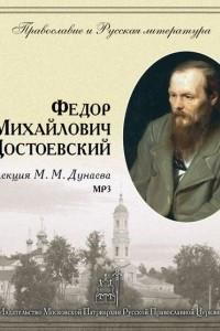 Лекция М. М. Дунаева о Ф. М. Достоевском