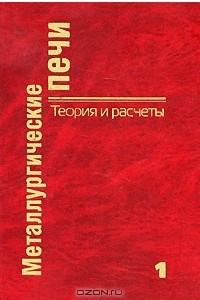 Металлургические печи. Теория и расчеты. В 2 томах. Том 1