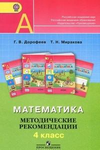 Математика. 4 класс. Методические рекомендации