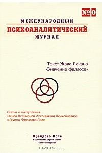 Международный психоаналитический журнал №0