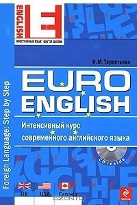 EuroEnglish. Интенсивный курс современного английского языка
