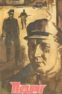 Подвиг, №6, 1974