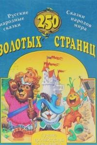 250 золотых страниц. Лучшие произведения для детей
