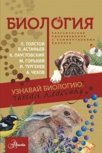 Биология. Узнавай биологию читая классику