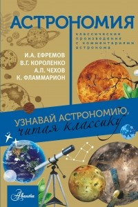 Астрономия. Узнавай астрономию, читая классику