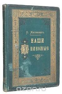 Наши знакомые: Фельетонный словарь современников