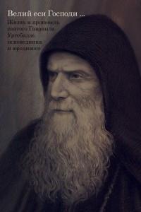 Великий еси Господи? Жизнь и проповедь святого Гавриила Ургебадзе, исповедника и юродивого