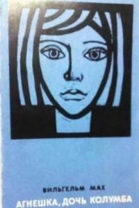 Агнешка, дочь Колумба