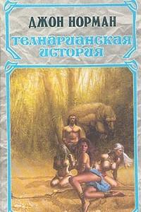Телнарианская история. В двух томах. Том 1