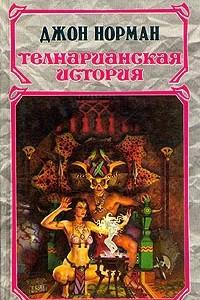 Телнарианская история. В двух томах. Том 2