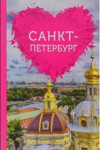 Санкт-Петербург для романтиков (+ карта)