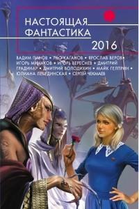 Настоящая фантастика - 2016