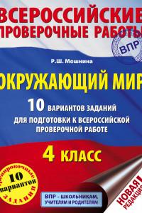 Окружающий мир. 10 вариантов заданий для подготовки к всероссийской проверочной работе. 4 класс