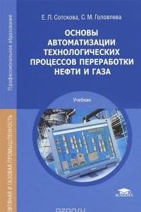Основы автоматизации технологических процессов переработки нефти и газа. Учебник