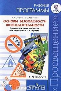 Основы безопасности жизнедеятельности. 5-9 классы. Рабочие программы
