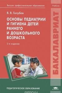 Основы педиатрии и гигиена детей раннего и дошкольного возраста. Учебник