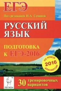 Русский язык. Подготовка к ЕГЭ-2016. 30 тренировочных вариантов по демоверсии на 2016 год