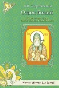 Отрок Божий. Рассказы о юных годах святого Гавриила Седмиезерского