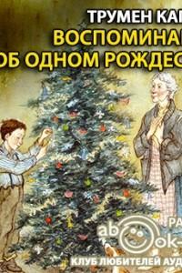 Воспоминания об одном Рождестве