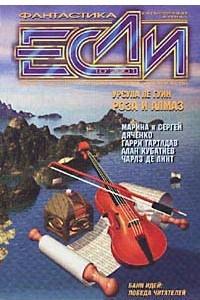 Если № 10, октябрь 2001