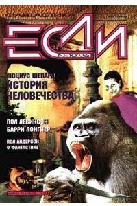 Если №10, октябрь 1996