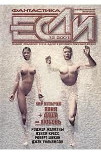 Если № 12, декабрь 2001