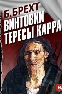 Винтовки Тересы Каррар (спектакль)