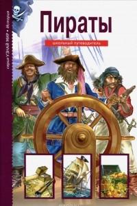 Пираты. Школьный путеводитель