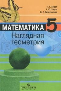 Математика. Наглядная геометрия. 5 класс