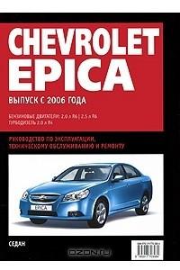 Chevrolet Epica. Самое полное профессиональное руководство по ремонту