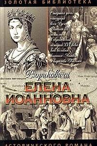 Елена Иоанновна