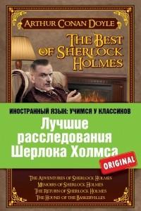 Лучшие расследования Шерлока Холмса / The Best of Sherlock Holmes