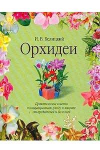 Орхидеи. Практические советы по выращиванию, уходу и защите от вредителей и болезней