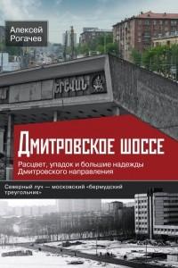 Дмитровское шоссе. Расцвет, упадок и большие надежды Дмитровского направления