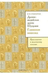 Древнеиндийская драма Шудраки. Глиняная повозка