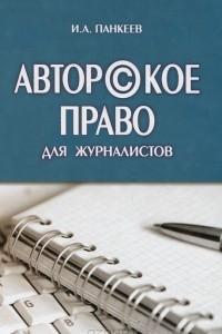 Авторское право для журналистов