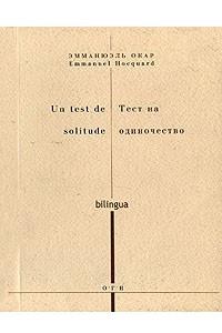 Тест на одиночество / Un test de solitude