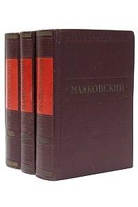 Маяковский. Стихотворения и поэмы. В 3 томах