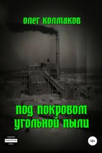 Под покровом угольной пыли