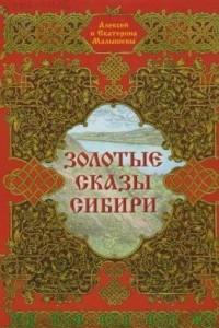 Золотые сказы Сибири