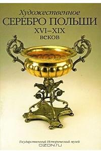 Художественное серебро Польши XVI-XIX веков