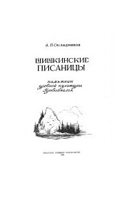 Шишкинские писаницы