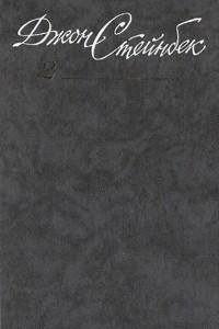 Собрание сочинений в шести томах. Том 2. Квартал Тортилья-Флэт. И проиграли бой. О мышах и людях. Рыжий пони