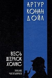 Весь Шерлок Холмс. В четырех томах. Том 2