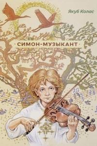 Симон-музыкант