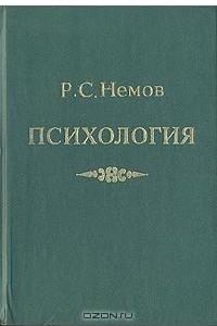 Психология. В трех томах. Том 2