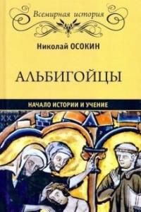 Альбигойцы. Начало истории и учение