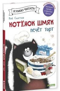 Котенок Шмяк печет торт